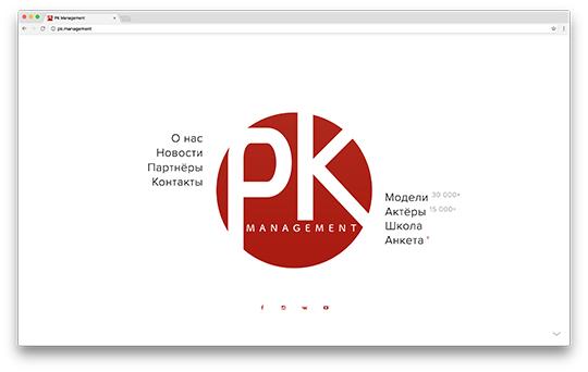PK Management открывает новый сайт!