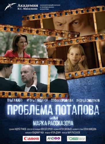 София Юрзинова в фильме «Проблема Потапова»