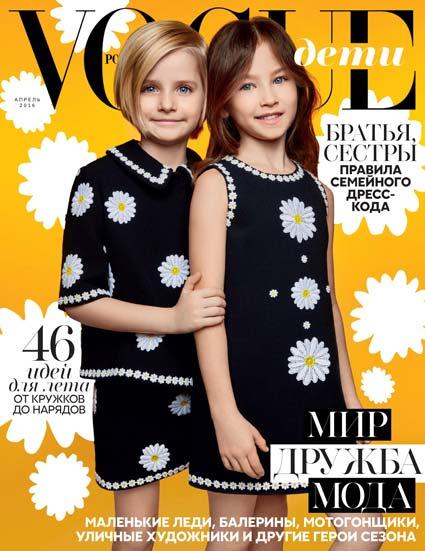 Модели PK в апрельском номере Vogue Дети